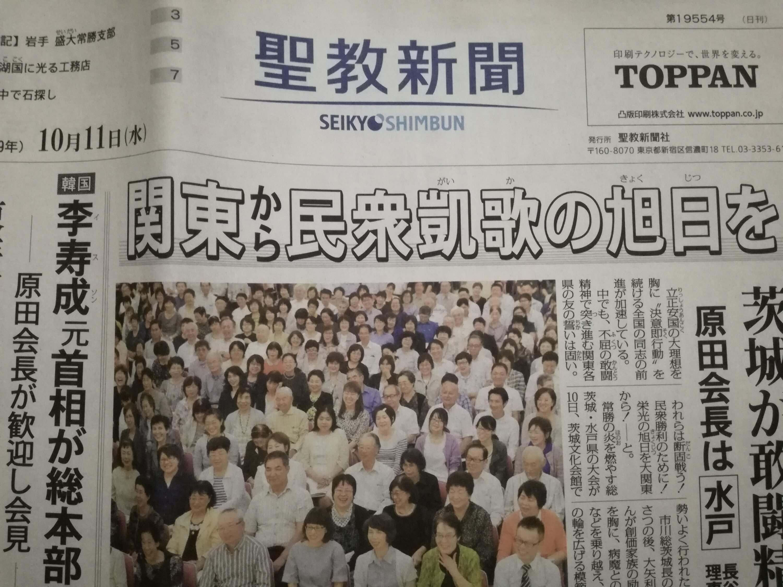 「聖教新聞」の画像検索結果