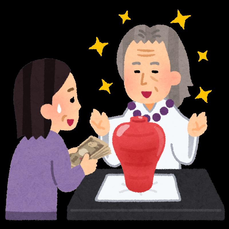 創価学会に入るとお金かかるの?怪しい壺とか買わされるの?