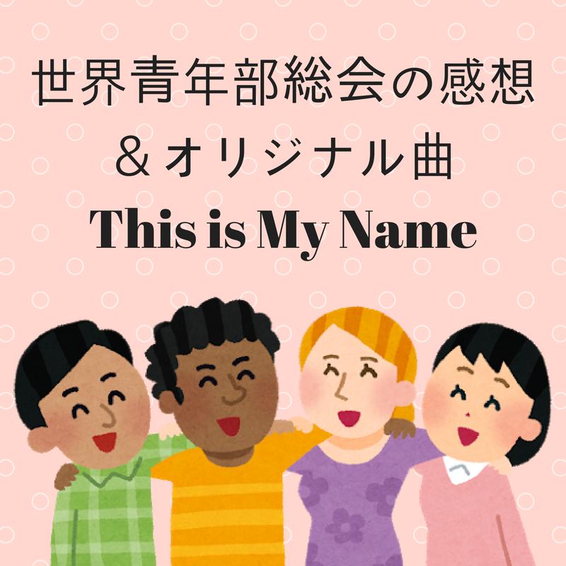 世界青年部総会の中継に参加した感想(オリジナル曲:This is My Name)