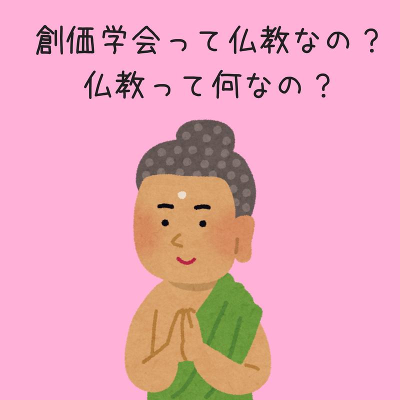 創価学会 仏教