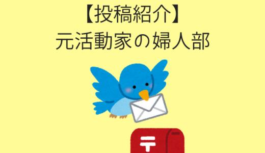 【投稿紹介】元活動家の婦人部の方(地区リーダー・白ゆり長経験者)