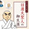 マンガで学ぶ日蓮大聖人の御生涯 創価学会公式サイト
